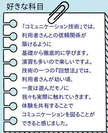 菱沼さん「好きな科目」