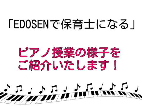 ピアノ授業の表紙
