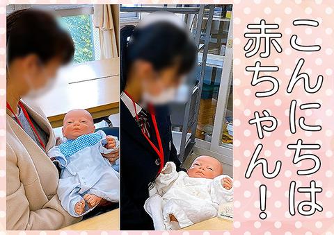 1107体験授業「赤ちゃん人形」