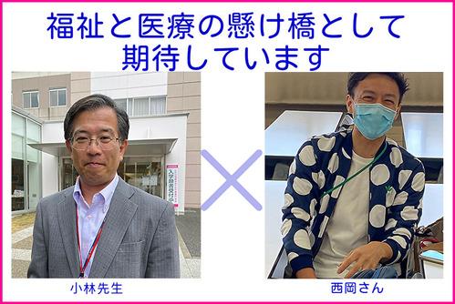 1205小林先生と西岡さん