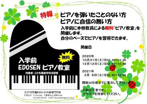 1031ピアノ教室⑥