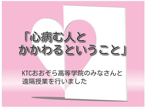 KTC表紙
