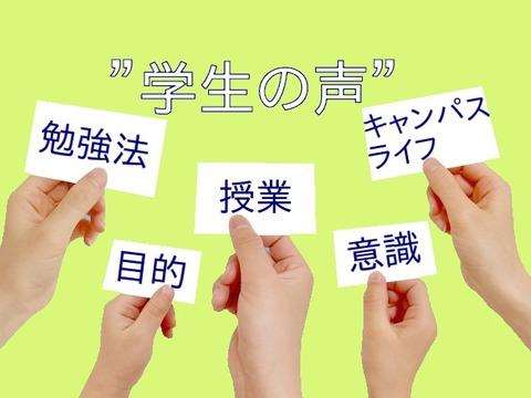 student voice表紙4
