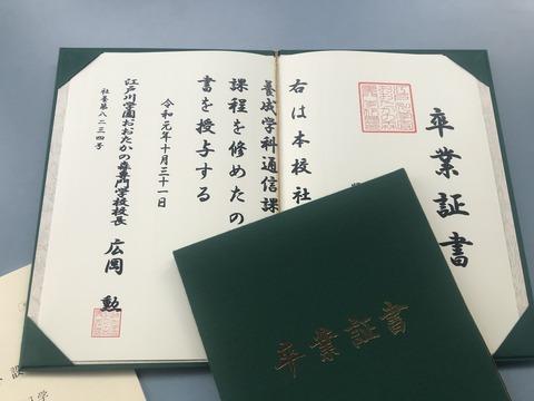 通信課程卒業証書IMG_1925