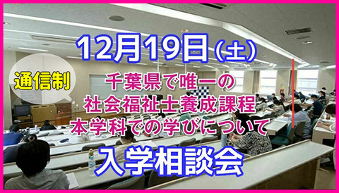 1219入学相談会①