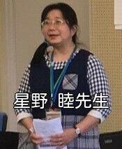 星野睦先生
