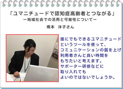 0111橋本さん