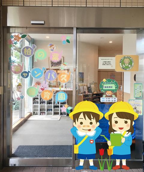 保育園玄関