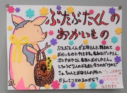 こ福0921絵本紹介2