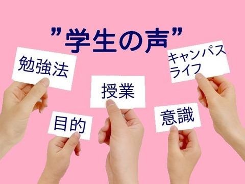 student voice表紙3