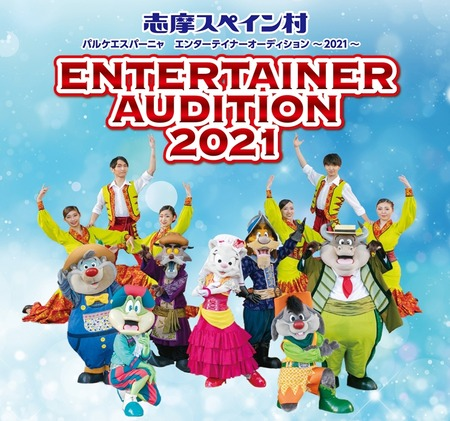 entertainer2021_s