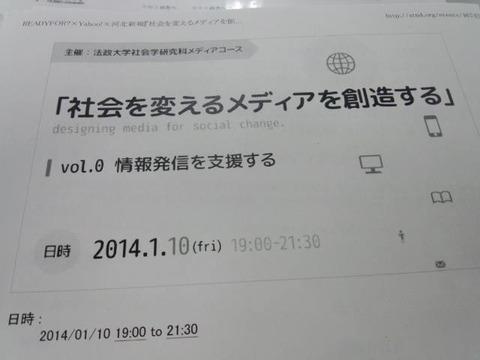 140114メディア1