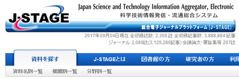 J-STAGE-1