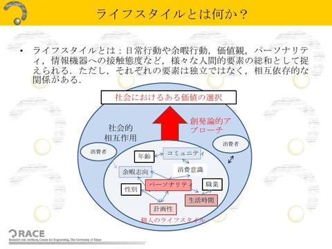 19-takeda-u-tokyo-race-vaci-1-18-728