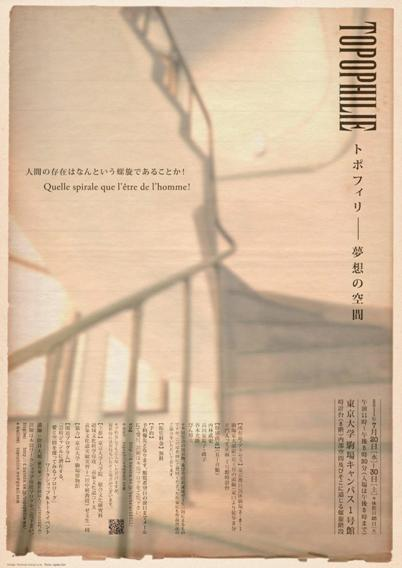 110730topophilie_poster_03