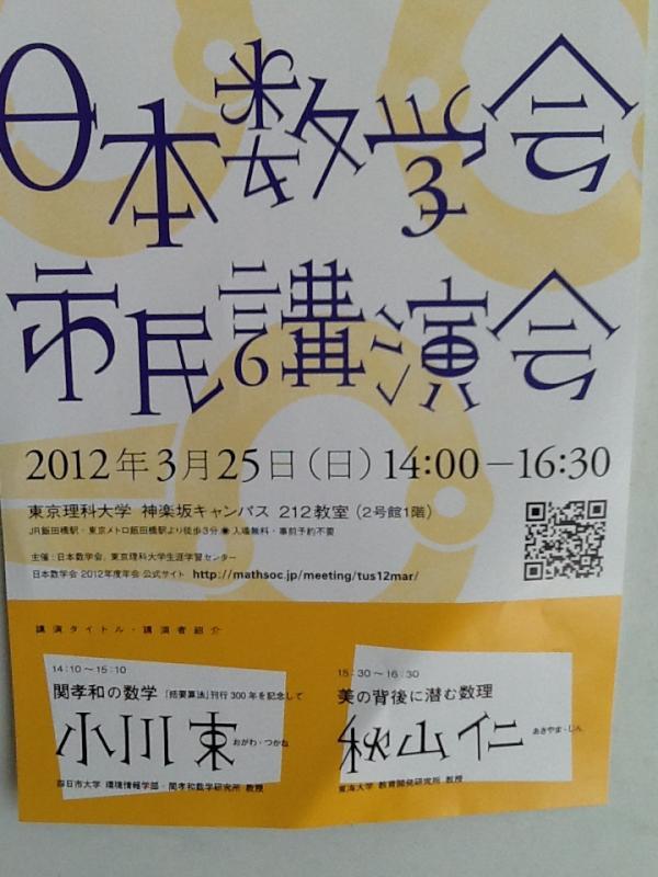 120313日本数学会