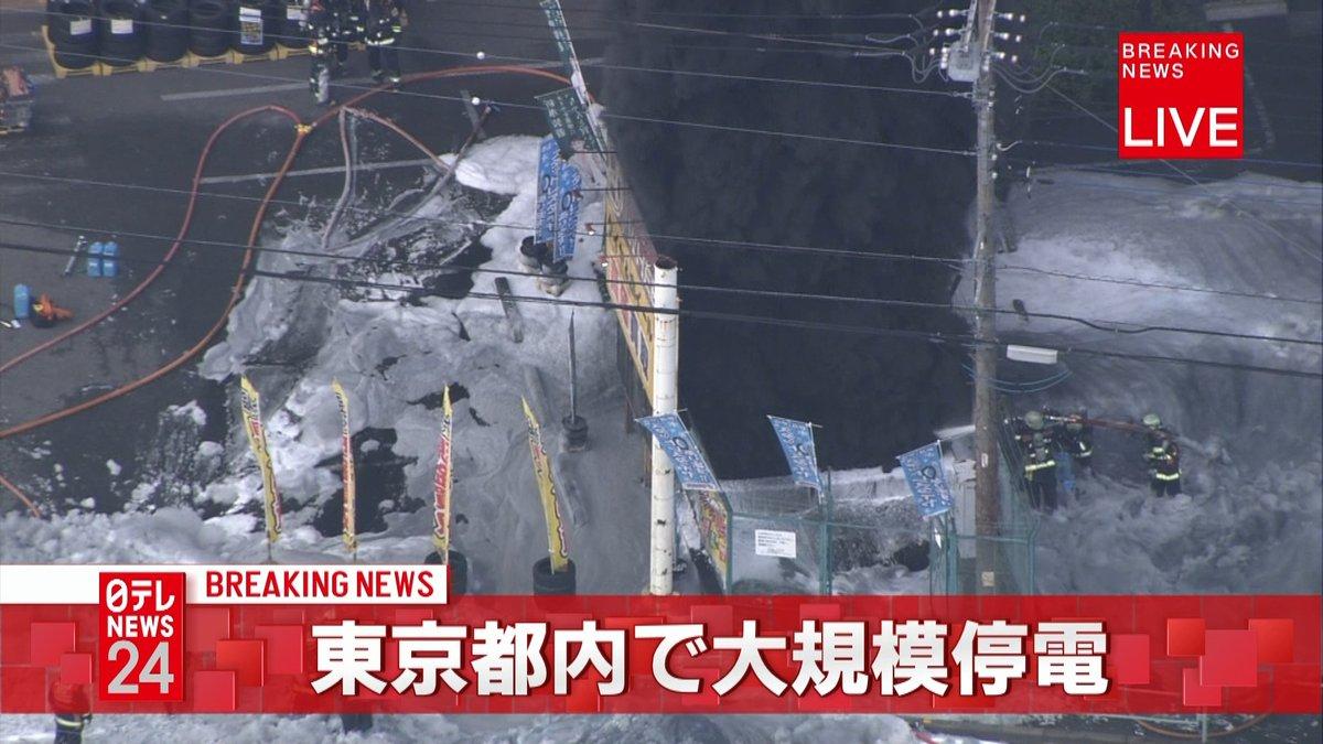 電力 神奈川 東京 停電