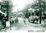昔の軽井沢1