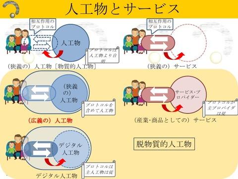 19-takeda-u-tokyo-race-vaci-1-16-728