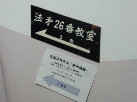 121022安田2