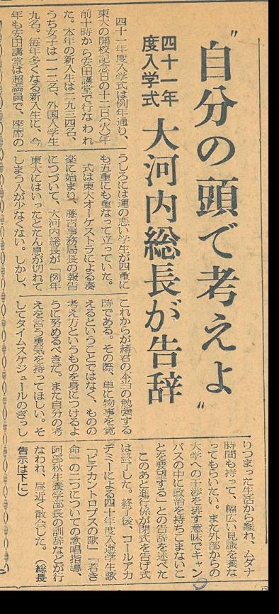 todaishimbun19660418