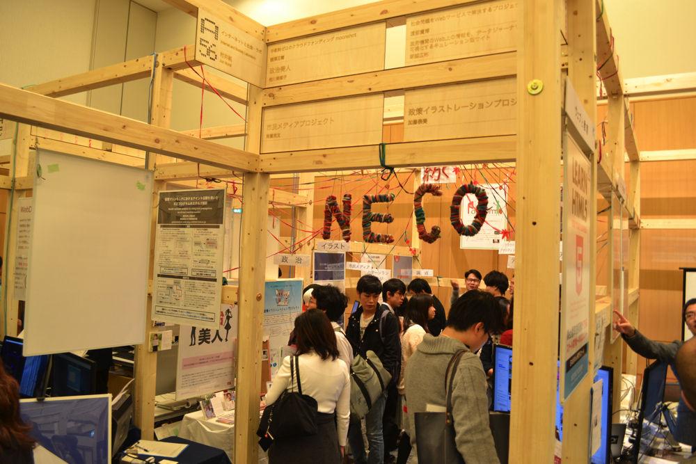 DSC_0073慶應大学SFC-OPEN-RESEARCH-FORUM-2014