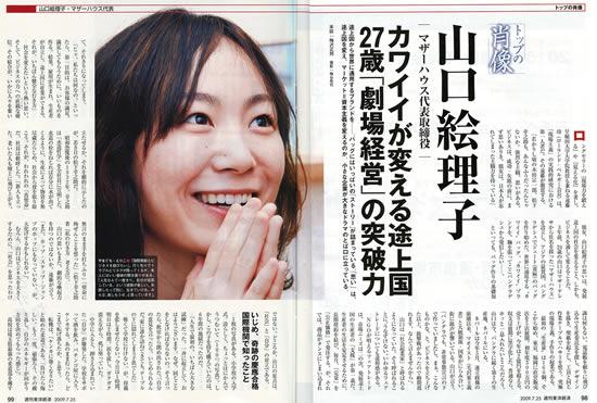 20090726203349_book_toyo_keizai090725