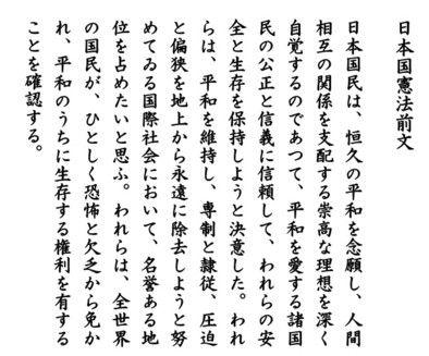 140701憲法前文