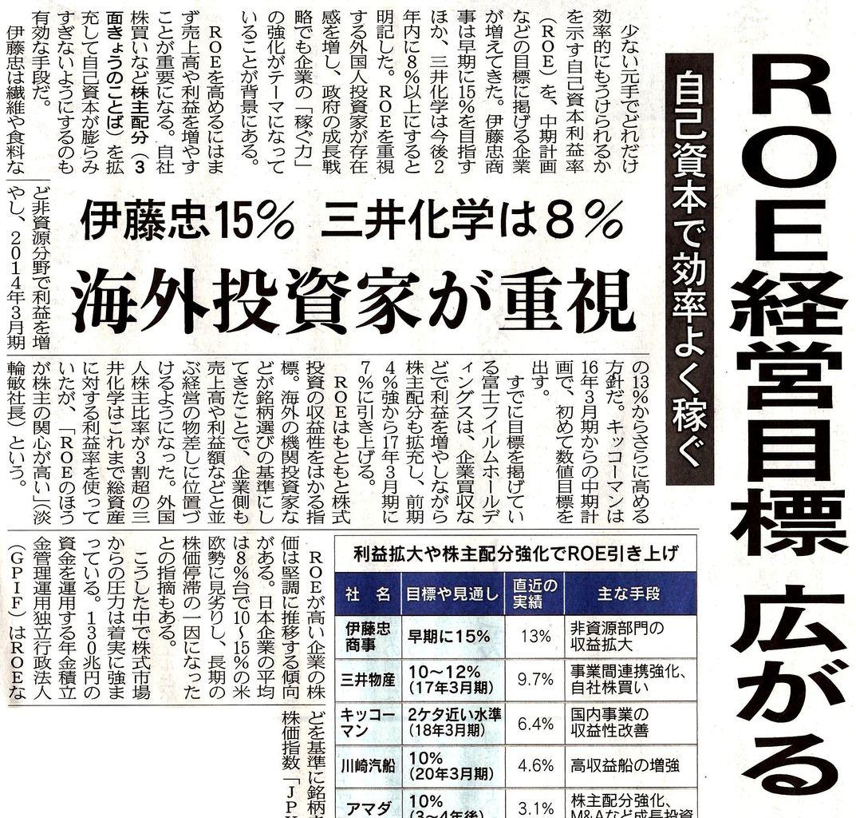 20150118_nikkei_roe