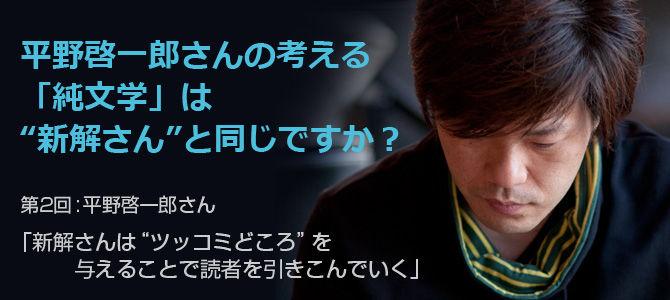 shinkai_02_image_main-thumb-670x300-2192