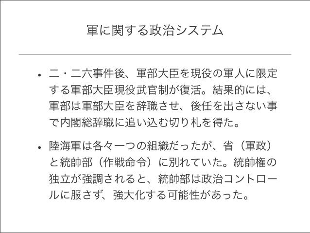 decision-process-of-japanese-government-in-world-war-ii-7-638