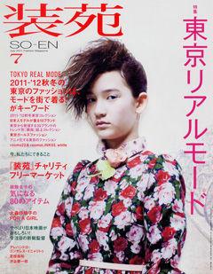 110808soen_cover1