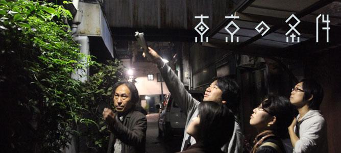 110730東京の条件