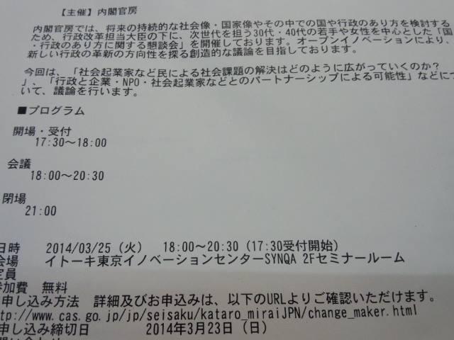 140326懇談会2