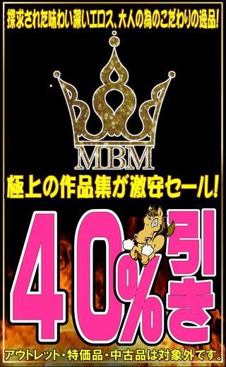 MBM40%OFF