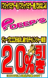 DEEPS20%OFF