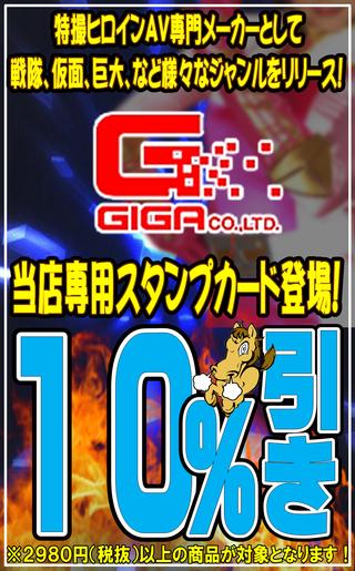 GIGA10%OFF