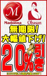 マドンナ・オバサン無期限20%OFF