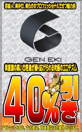 GENEKI40%OFF