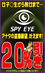 SPYEYE20%OFF