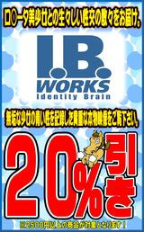 IB-WORKS20%OFF