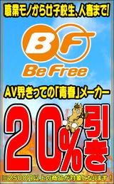 BeFree20%OFF
