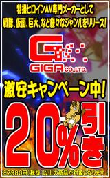 GIGA20%OFF
