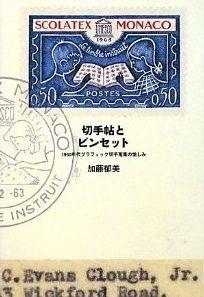 切手帳とピンセット