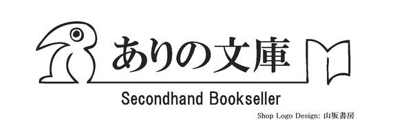 ありの文庫店舗ロゴ
