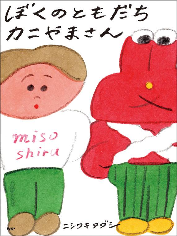 kaniyamasan_cover2