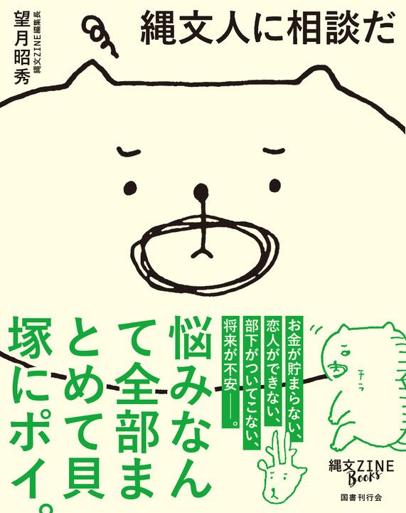 jomoncover+帯001