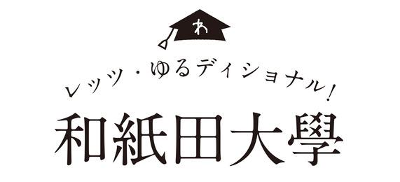 washidadaigaku
