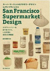 スーパーマーケットのグロサリーデザイン