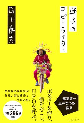 maigo_cover_obi